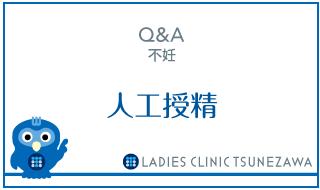 Q&A,不妊_人工授精,レディースクリニックつねざわ【福井市・福井駅東】産婦人科