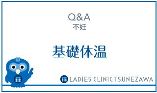 Q&A,不妊_基礎体温,レディースクリニックつねざわ【福井市・福井駅東】産婦人科