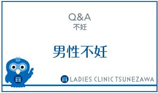 Q&A,不妊_男性不妊,レディースクリニックつねざわ【福井市・福井駅東】産婦人科