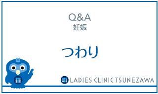 Q&A,妊娠_つわり,レディースクリニックつねざわ【福井市・福井駅東】産婦人科
