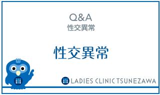 Q&A,性交異常,レディースクリニックつねざわ【福井市・福井駅東】産婦人科