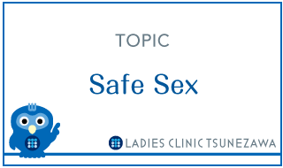 Safe-Sex,レディースクリニックつねざわ【福井市・福井駅東】産婦人科