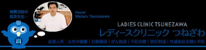 院長画像,レディースクリニックつねざわ【福井市・福井駅東】産婦人科