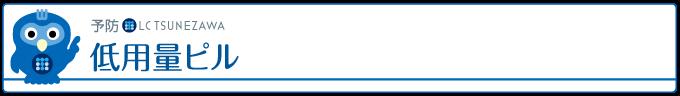 予防_低用量ピル,レディースクリニックつねざわ【福井市・福井駅東】産婦人科