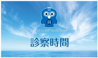 診察時間,レディースクリニックつねざわ【福井市・福井駅東】産婦人科