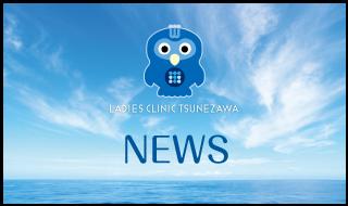 NEWS,お知らせ,レディースクリニックつねざわ【福井市・福井駅東】産婦人科
