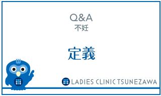 Q&A,不妊_定義,レディースクリニックつねざわ【福井市・福井駅東】産婦人科