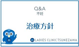 Q&A,不妊_治療方針,レディースクリニックつねざわ【福井市・福井駅東】産婦人科
