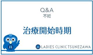Q&A,不妊_治療開始時期,レディースクリニックつねざわ【福井市・福井駅東】産婦人科