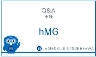Q&A,不妊_hMG,レディースクリニックつねざわ【福井市・福井駅東】産婦人科