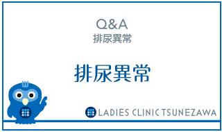 Q&A,排尿異常,レディースクリニックつねざわ【福井市・福井駅東】産婦人科