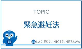 緊急避妊法,レディースクリニックつねざわ【福井市・福井駅東】産婦人科