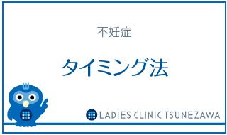 不妊症_タイミング法,レディースクリニックつねざわ【福井市・福井駅東】産婦人科