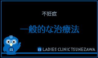 不妊症_一般的な治療法,レディースクリニックつねざわ【福井市・福井駅東】産婦人科