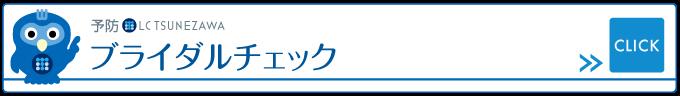 予防_ブライダルチェック,レディースクリニックつねざわ【福井市・福井駅東】産婦人科