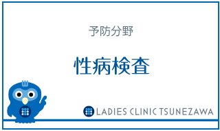 予防_性病検査,レディースクリニックつねざわ【福井市・福井駅東】産婦人科