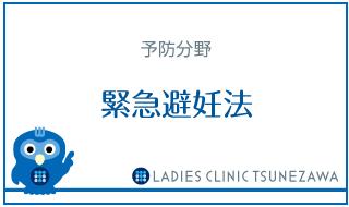 予防_緊急避妊法,レディースクリニックつねざわ【福井市・福井駅東】産婦人科