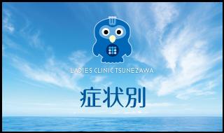 症状別,レディースクリニックつねざわ【福井市・福井駅東】産婦人科