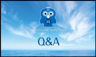 Q&A,レディースクリニックつねざわ【福井市・福井駅東】産婦人科